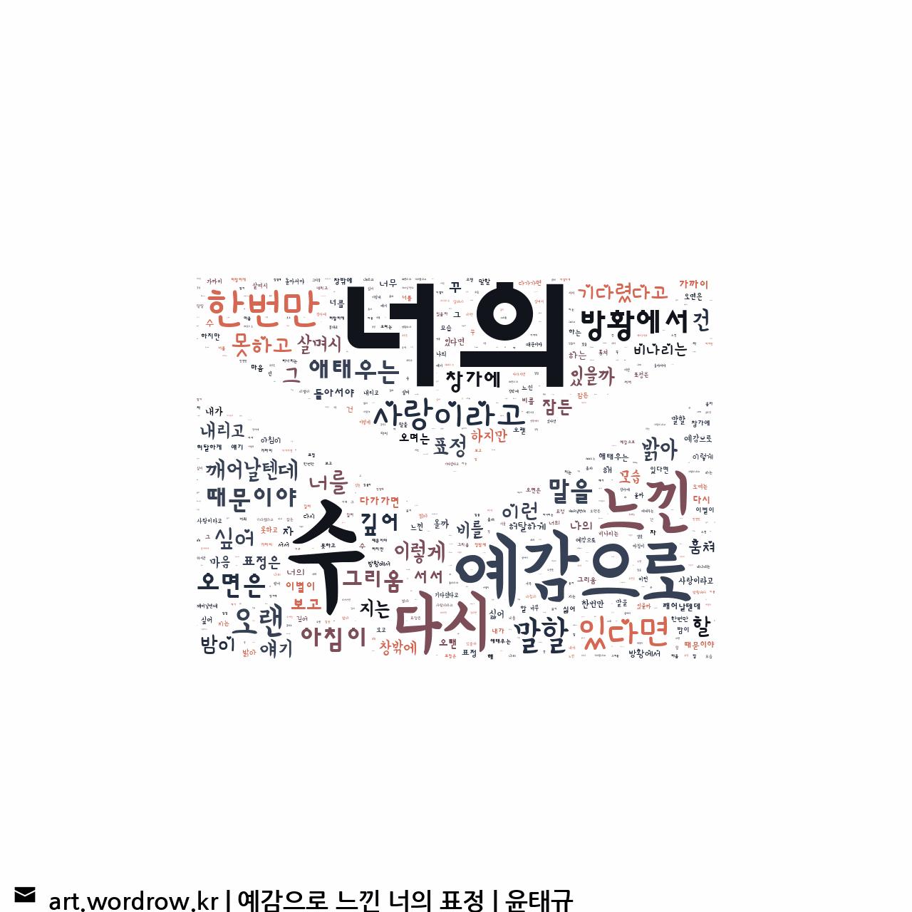 워드 아트: 예감으로 느낀 너의 표정 [윤태규]-33